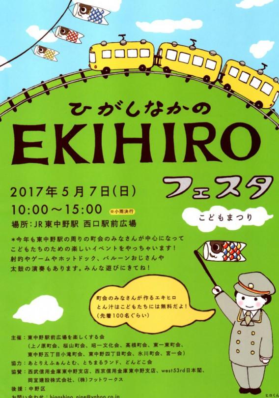 「ひがしなかのEKIHIROフェスタ こどもまつり」が 2017年5月7日に開催