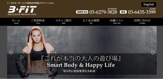 西新宿、麻布十番のプライベートジム・B-FITが忙しい方のための時間限定のキャンペーンを実施中!