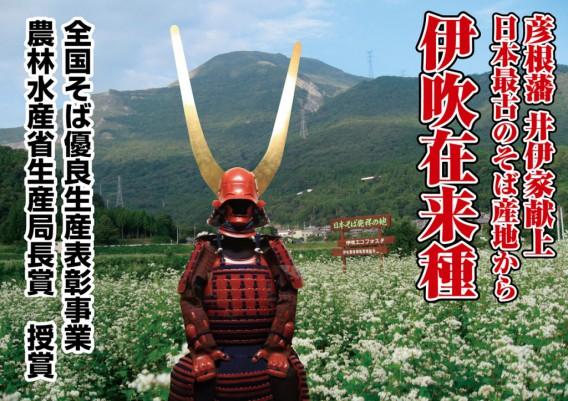 【天晴酒場 東中野本店】香り高くしっかりしたのど越しの滋賀県産の蕎麦、伊吹在来種はぜひとも食べておきたい逸品
