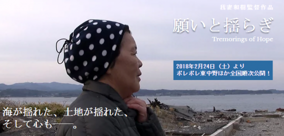 東北の小さな漁村「波伝谷に生きる人たち」のその後を描いた映画『願いと揺らぎ』がポレポレ東中野で公開中