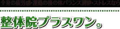 【中野区東中野の整体】マッサージ師も通う「整体院プラスワン。」:ホーム