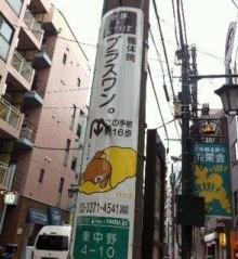 東中野本通りバス停