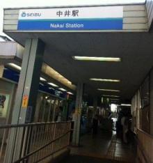 中井駅を出たら駅前の道を
