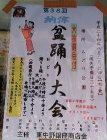 8月23,24日盆踊り告知ポスター