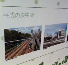 平成の東中野