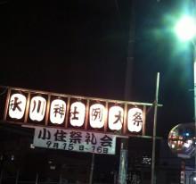 東中野氷川神社お祭り・小住祭禮提灯