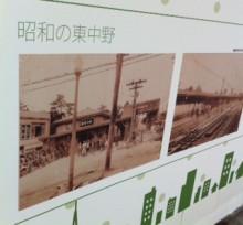 昭和の東中野
