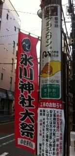 2012年9月15日氷川神社お祭り当日の朝
