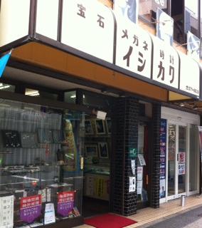 現在の石川時計店