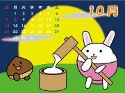 うさごはんカレンダー1