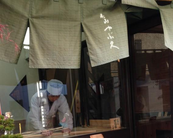 東中野・ やぶ久 秀山そば打ち中