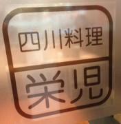 栄児家庭料理・ロゴ