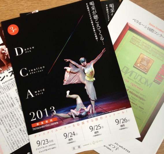 2013年版ダンス・クリエーション・アワードのパンフレット