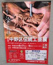 伝統工芸展の街貼りポスター
