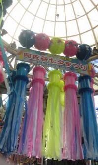 阿佐ヶ谷七夕入口