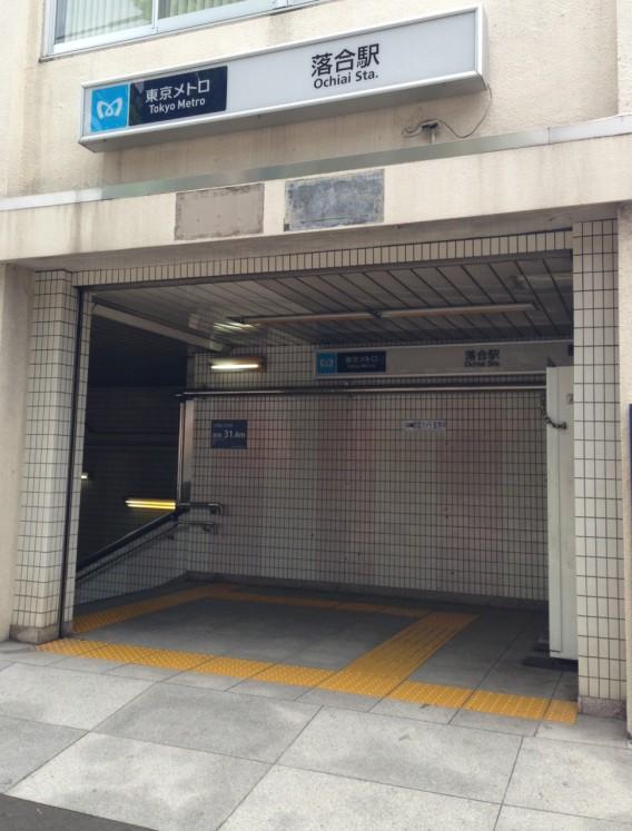 落合駅3番出口