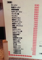 江南麺類メニュー