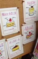 ボンメール~ケーキ手書き説明
