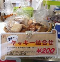 ボンメール~クッキー