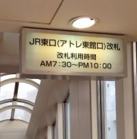 悠心堂への道順~吉祥寺駅改札表示