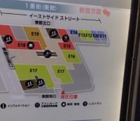 悠心堂への道順~アトレ案内図