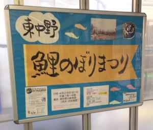 東中野コイフェス2014告知