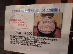 東中野・慶州の手作りコチュジャン