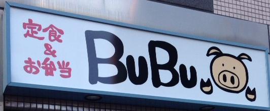 東中野4丁目、BuBuの看板