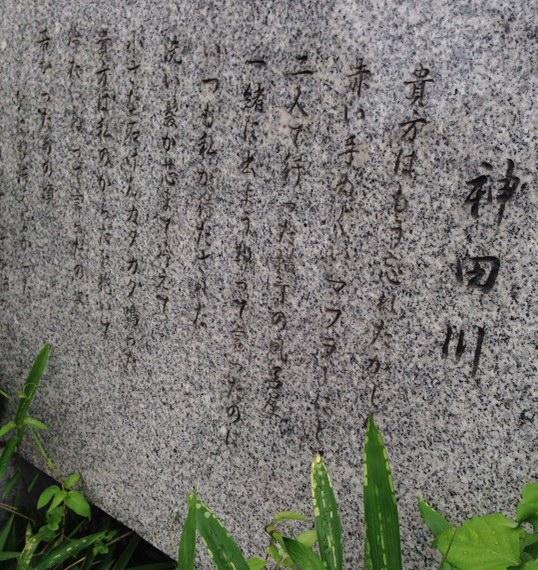 かぐや姫の神田川の歌碑