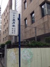 東中野風月堂の洋菓子研究所の看板
