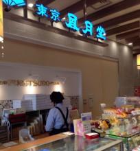 東中野風月堂のアトレ店