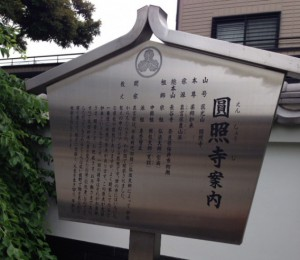北新宿三丁目圓照寺の案内板