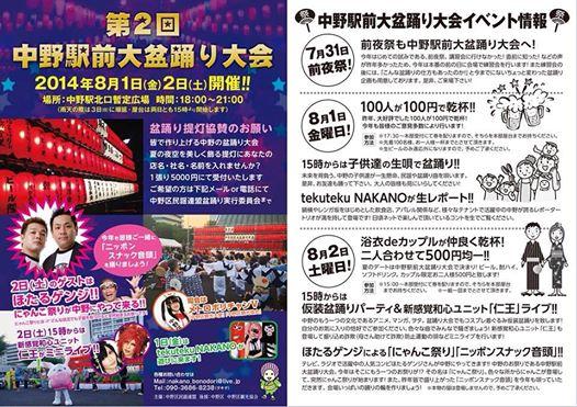 2014中野駅前第盆踊り大会告知