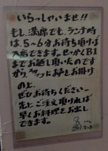 東中野1丁目の津つ井・張り紙