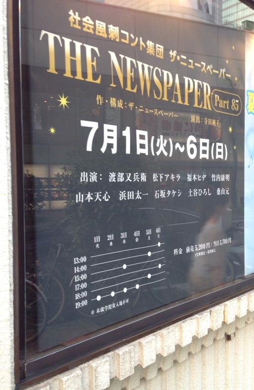 ザ・ニュースペーパー博品館公演看板