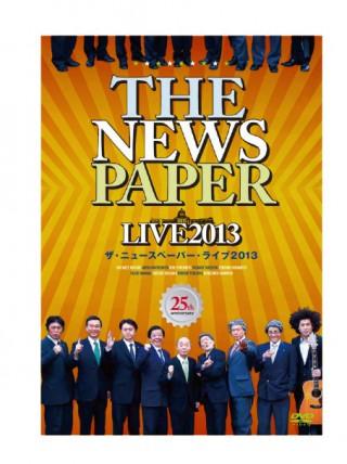 ザ・ニュースペーパー博品館公演2013年度DVD