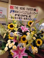 ザ・ニュースペーパー博品館公演ロビーの生花1