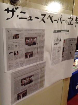 ザ・ニュースペーパー博品館公演ロビーのPOP