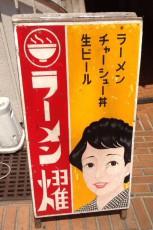 東中野4丁目・燿の看板