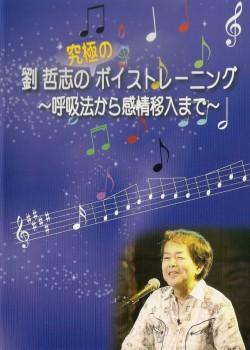 劉哲志の究極のボイストレーニング~DVDパッケージ