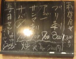 東中野1丁目の鮨処三春の黒板メニュー