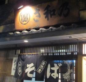 東中野5丁目のさ和乃の看板と暖簾