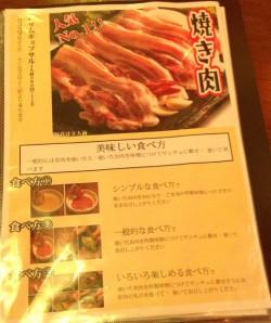 東中野5丁目民俗村の焼き肉メニュー