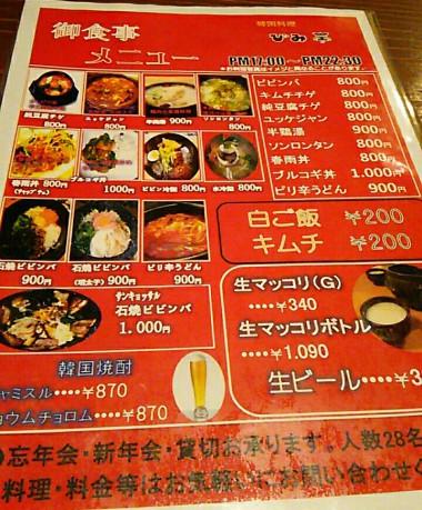 東中野1丁目の韓国料理店びみ亭の夜の御食事メニュー