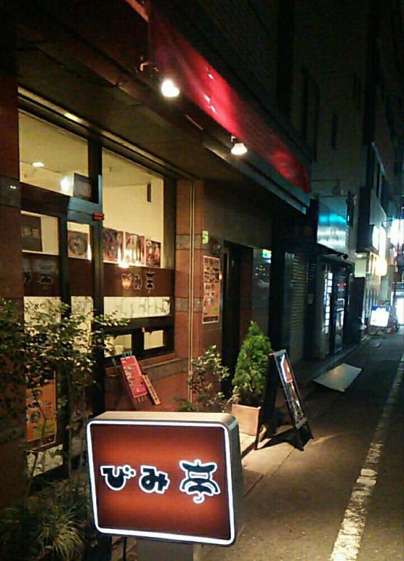 東中野1丁目の韓国料理店びみ亭の外観