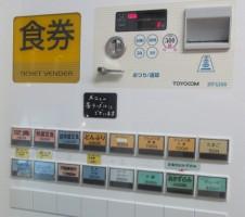 高円寺北口のキッチンポパイの券売機