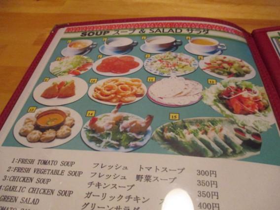 落合のインド料理店amaのスープ&サラダメニュー