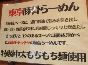 東中野3丁目天鳳の説明~もちもち麺使用