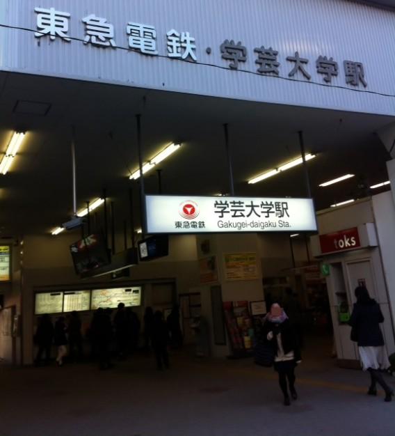 学芸大学グルメ~学芸大学駅