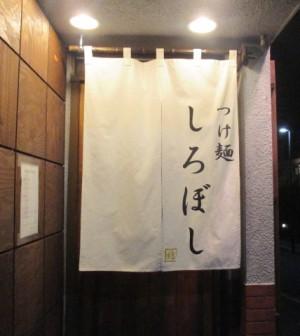 東中野5丁目「つけ麺 しろぼし」の暖簾